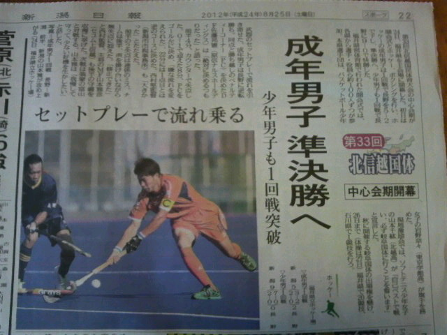 北信越国体・新潟日報より