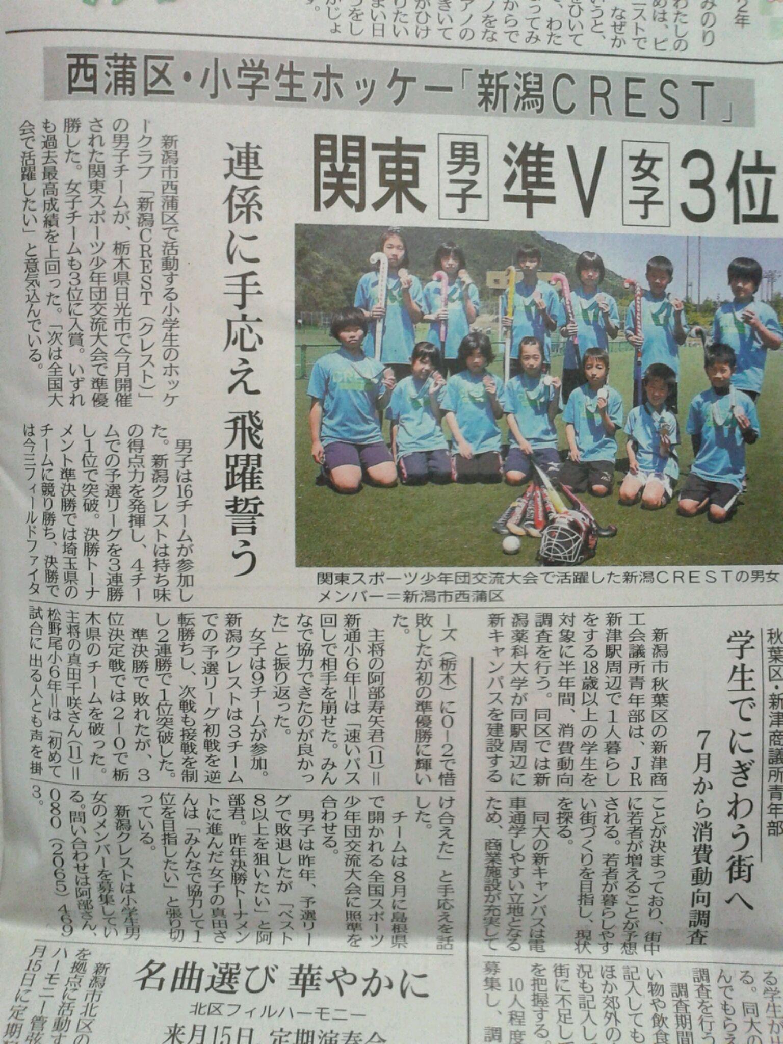 5/21新潟日報