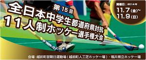 Mainv_chugaku11_2014