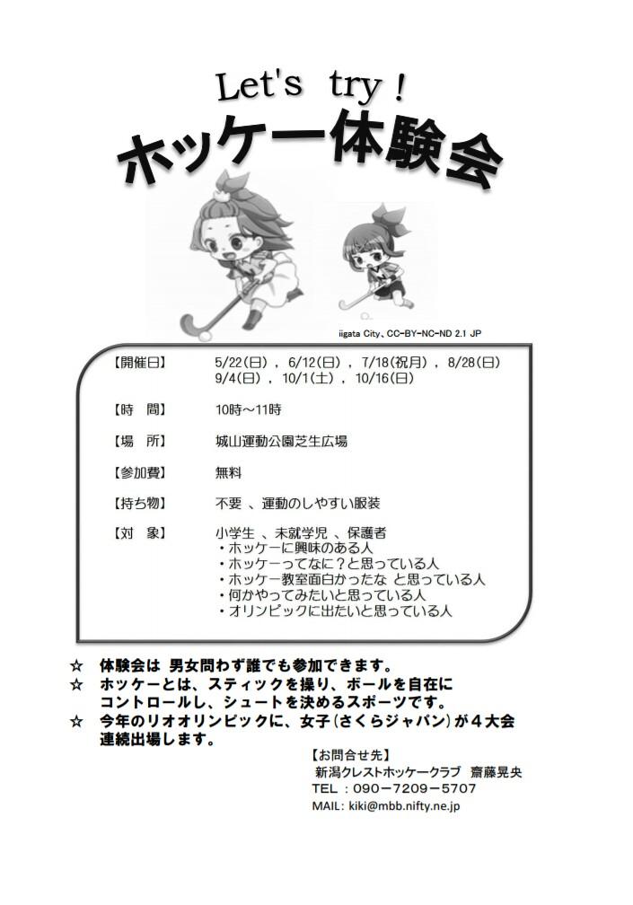 スポ少 メンバー募集 ホッケー体験会 新潟CREST