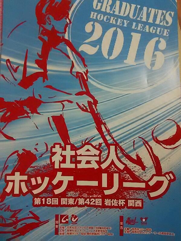 社会人 東日本リーグ 新潟開催日程