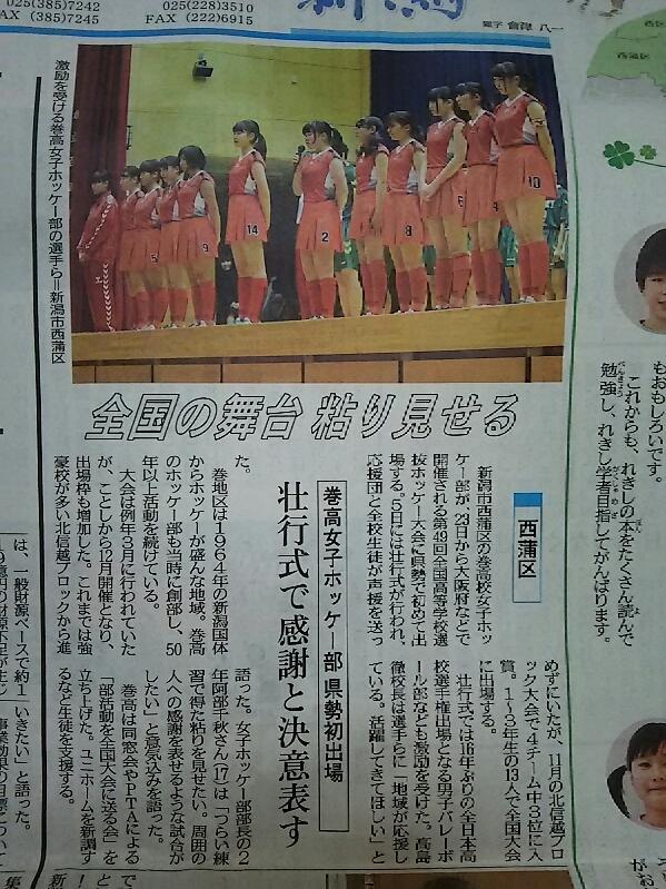 新潟日報 12/8