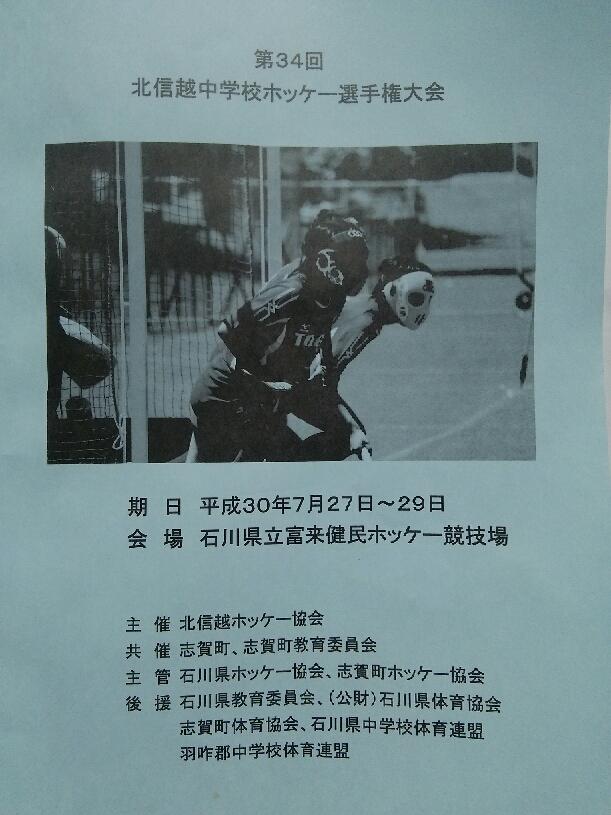 中学 北信越大会 男子巻西坂井輪西川準優勝、女子坂井輪5位で全国大会へ