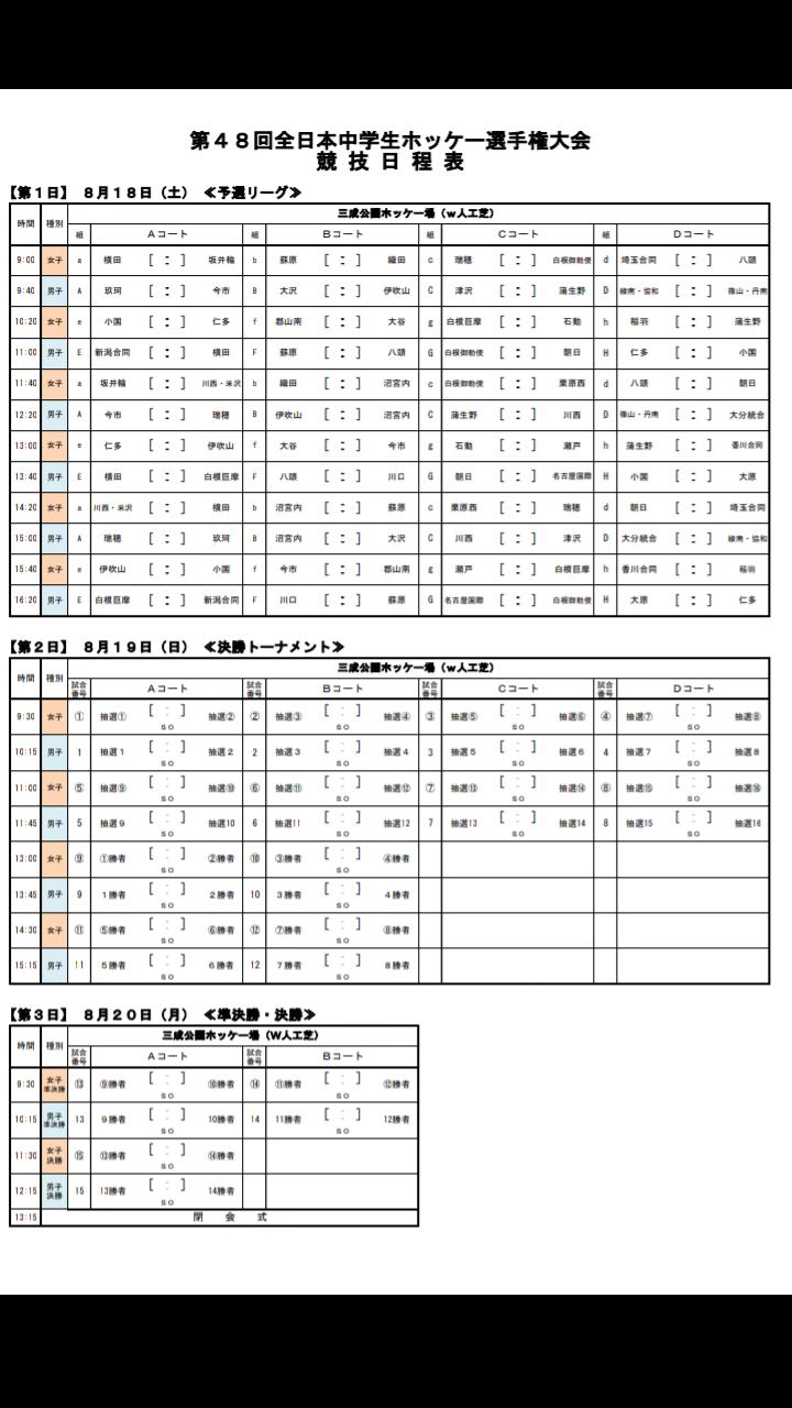 48th全日本中学生ホッケー選手権大会 組合せ